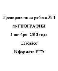 ЕГЭ 2014, География, Тренировочная работа с ответами, 11 класс, Варианты 101-104, 01.11.2013