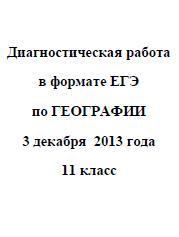 ЕГЭ 2014, География, Диагностическая работа с ответами, 11 класс, Варианты 201-204, 03.12.2013