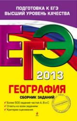 ЕГЭ 2013, География, Сборник заданий, Соловьева Ю.А., 2012
