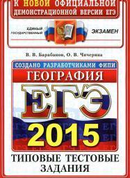 ЕГЭ 2015, география, типовые тестовые задания, Барабанов В.В., Чичерина О.В., 2015