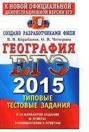 ЕГЭ 2015, география, типовые тестовые задания, Барабанов В.В., Чичерина О.В.