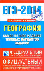 ЕГЭ 2014, География, самое полное издание типовых вариантов заданий, Соловьева Ю.А., Барабанов В.В.