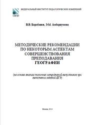 ЕГЭ, География, Методические рекомендации, Барабанов В.В., Амбарцумова Э.М., 2014