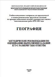 ЕГЭ 2015, География, Методические рекомендации, Калинова Г.С., Никишова Е.А., Петросова Р.А.