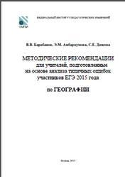ЕГЭ 2015, География, Методические рекомендации, Барабанов В.В., Амбарцумова Э.М., Дюкова С.Е.