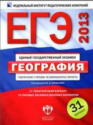 ЕГЭ-2013, География, Тематические и типовые экзаменационные варианты, 31 вариант, Барабанов В.В., 2012