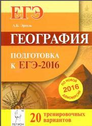 География, Подготовка к ЕГЭ-2016, 20 тренировочных вариантов по демоверсии на 2016 год, Эртель А.Б., 2015