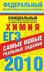 ЕГЭ-2010 - Химия - самые новые реальные задания - Корощенко А.С., Снастина М.Г.