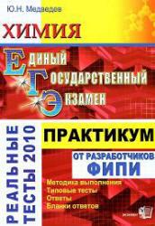 ЕГЭ - Химия - Практикум по выполнению типовых тестовых заданий ЕГЭ - Медведев Ю.Н.