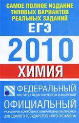 Самое полное издание типовых вариантов реальных заданий ЕГЭ 2010 - Химия - Корощенко А.С., Снастина М.Г.