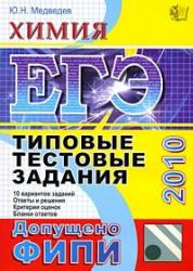 ЕГЭ 2010 - Химия - Типовые тестовые задания - Медведев Ю.Н.