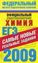 ЕГЭ-2009 - Химия - Самые новые реальные задания - Корощенко А.С., Снастина М.Г.