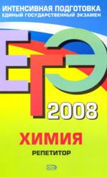 ЕГЭ 2009 - Химия - Репетитор - Оржековский П.А., Богданова В.В.