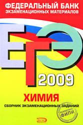 ЕГЭ 2009 - Химия - Сборник экзаменационных заданий - Каверина А.А., Медведев Ю.Н., Добротин Д.Ю.