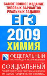 Самое полное издание типовых вариантов реальных заданий - ЕГЭ 2009 - Химия - Корощенко А.С., Снастина М.Г.