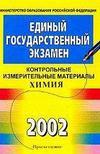 ЕГЭ - Химия - Варианты контрольных измерительных материалов - 2002