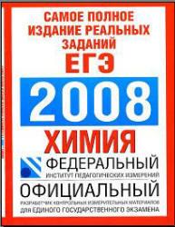 ЕГЭ 2008. Химия. Самое полное издание реальных заданий. Корощенко А.С., Снастина М.Г. 2008