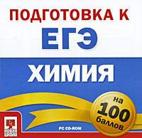 Подготовка к ЕГЭ на 100 баллов. Химия. 2009