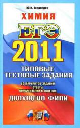 ЕГЭ 2011. Химия. Типовые тестовые задания. Медведев Ю.Н. 2011