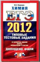 ЕГЭ 2012. Химия. Типовые тестовые задания. Медведев Ю.Н. 2011