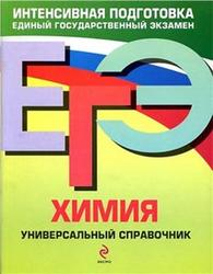 ЕГЭ. Химия. Универсальный справочник. Мешкова О.В. 2010