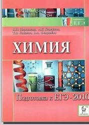 Химия. Подготовка к ЕГЭ 2010. Доронькин В.Н. 2009