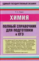 Химия. Полный справочник для подготовки к ЕГЭ. Лидин Р.А. 2009