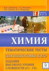 Химия. Тематические тесты для подготвки к ЕГЭ. Доронькин В.Н. 2011