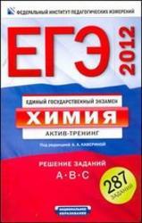 ЕГЭ 2012, Химия, Актив-тренинг, Каверина А.А., 2011