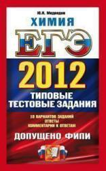 ЕГЭ 2012, Химия, Типовые тестовые задания, Медведев Ю.Н., 2012