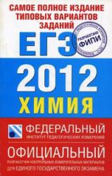 Самое полное издание типовых вариантов заданий ЕГЭ 2012, Химия, Каверина А.А., Добротин Д.Ю., 2012