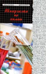 ЕГЭ, Шпаргалка по химии, Копылова Н.А., 2012