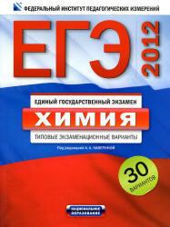 ЕГЭ 2012, Химия, Типовые экзаменационные варианты, 30 вариантов, Каверина А.А.