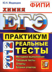 ЕГЭ 2012, Химия, Практикум, Медведев Ю.Н.