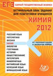 ЕГЭ 2012, Химия, Оптимальный банк заданий, Каверина А.А.