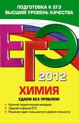 ЕГЭ 2012, Химия, Сдаем без проблем, Антошин А.Э., 2011