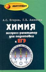 ЕГЭ по химии, Экспресс-репетитор, Егоров А.С., Аминова Г.Х., 2011