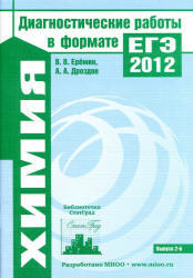 Химия, Диагностические работы в формате ЕГЭ, Еремин В.В., Дроздов А.А., 2012