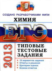 Егэ химия 2014 30 вариантов каверина pdf