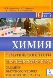 Химия, Тематические тесты для подготовки к ЕГЭ, Задания высокого уровня сложности (С1-С5), Доронькин В.Н., 2012