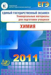 ЕГЭ 2011, Химия, Универсальные материалы, Каверина А.А., Корощенко А.С., Медведев Ю.Н.