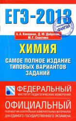ЕГЭ 2013, Химия, Самое полное издание типовых вариантов, Каверина А.А., Добротин Д.Ю., Снастина М.Г.
