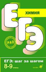 ЕГЭ, Химия, 8-9 класс, Тематические тестовые задания, Корощенко А.С., Яшукова А.В., 2011