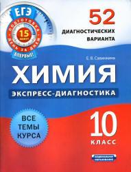 ЕГЭ, Химия, 10 класс, 52 диагностических варианта, Савинкина Е.В., 2011