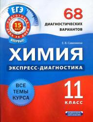 ЕГЭ, Химия, 11 класс, 68 диагностических варианта, Савинкина Е.В., 2012