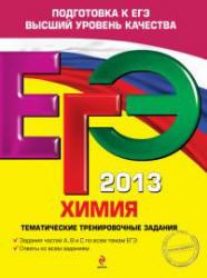 ЕГЭ 2013, Химия, Тематические тренировочные задания, Соколова И.А., 2012