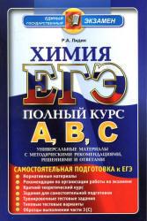 ЕГЭ, Химия, Полный курс A,B,C, Самостоятельная подготовка к ЕГЭ, Лидин Р.А., 2013