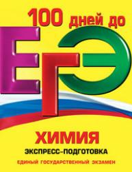 ЕГЭ, Химия, Экспресс-подготовка, Мешкова О.В., 2012