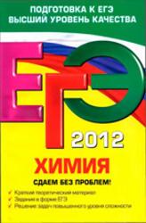 ЕГЭ 2012, Химия, Сдаем без проблем, Антошин, 2011