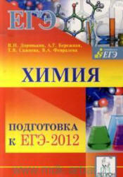 Химия, Подготовка к ЕГЭ 2012, Доронькин В.Н., 2012